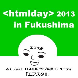 htmlday 2013 in Fukushima